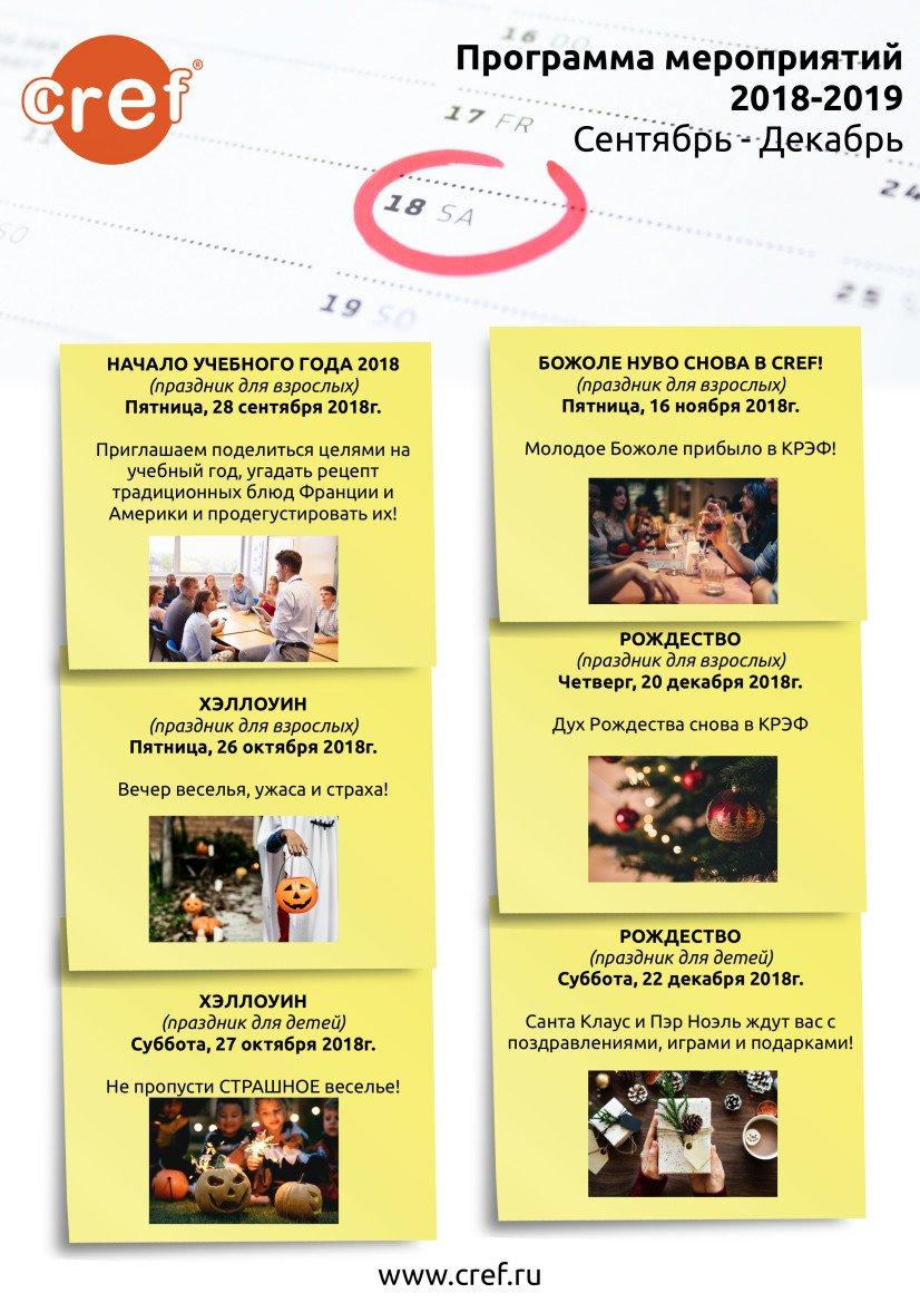Программа мероприятий сентябрь-декабрь 2018