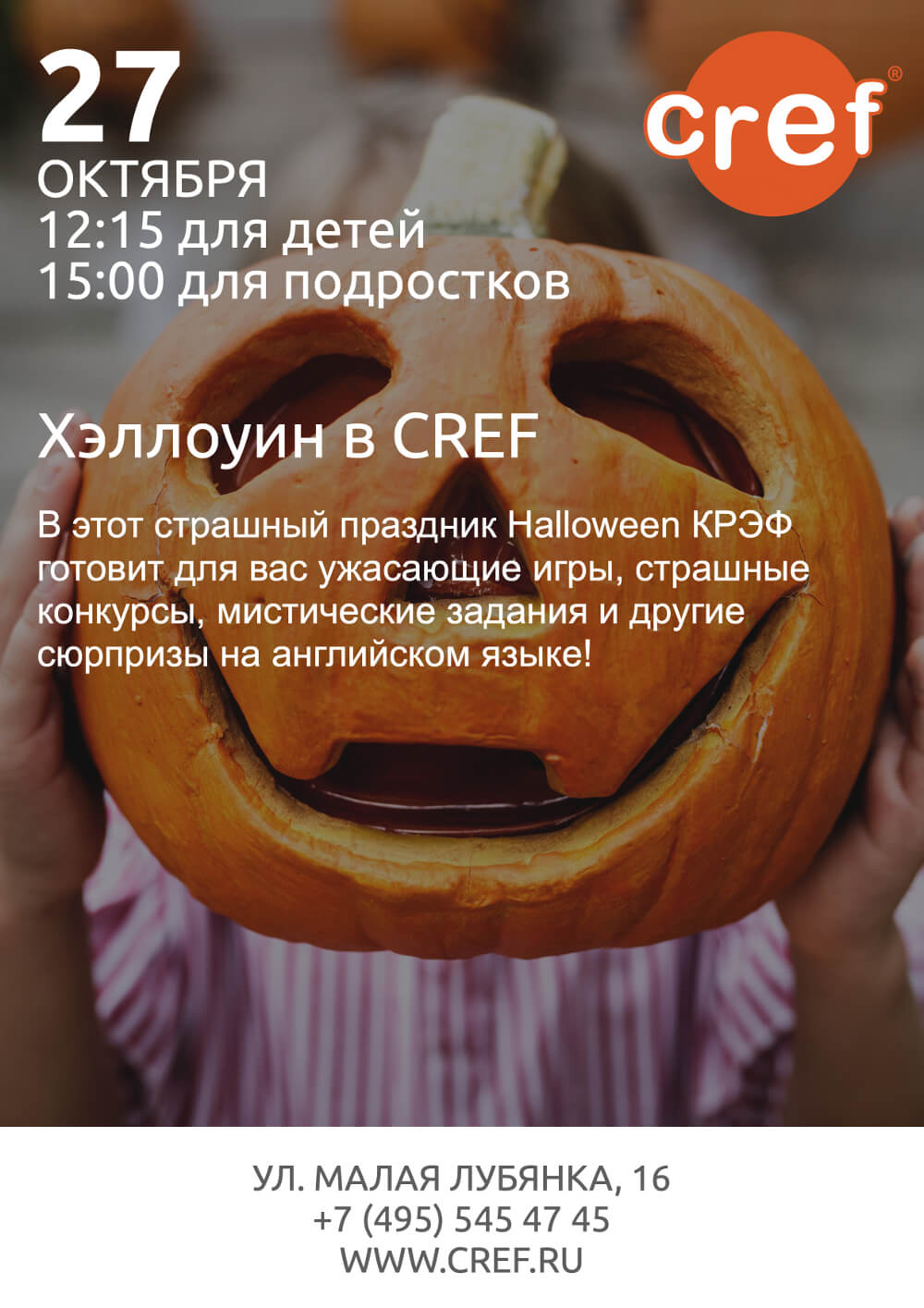 Halloween для детей в CREF