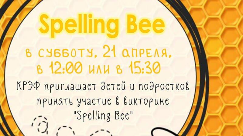 Неделя английского языка для детей
