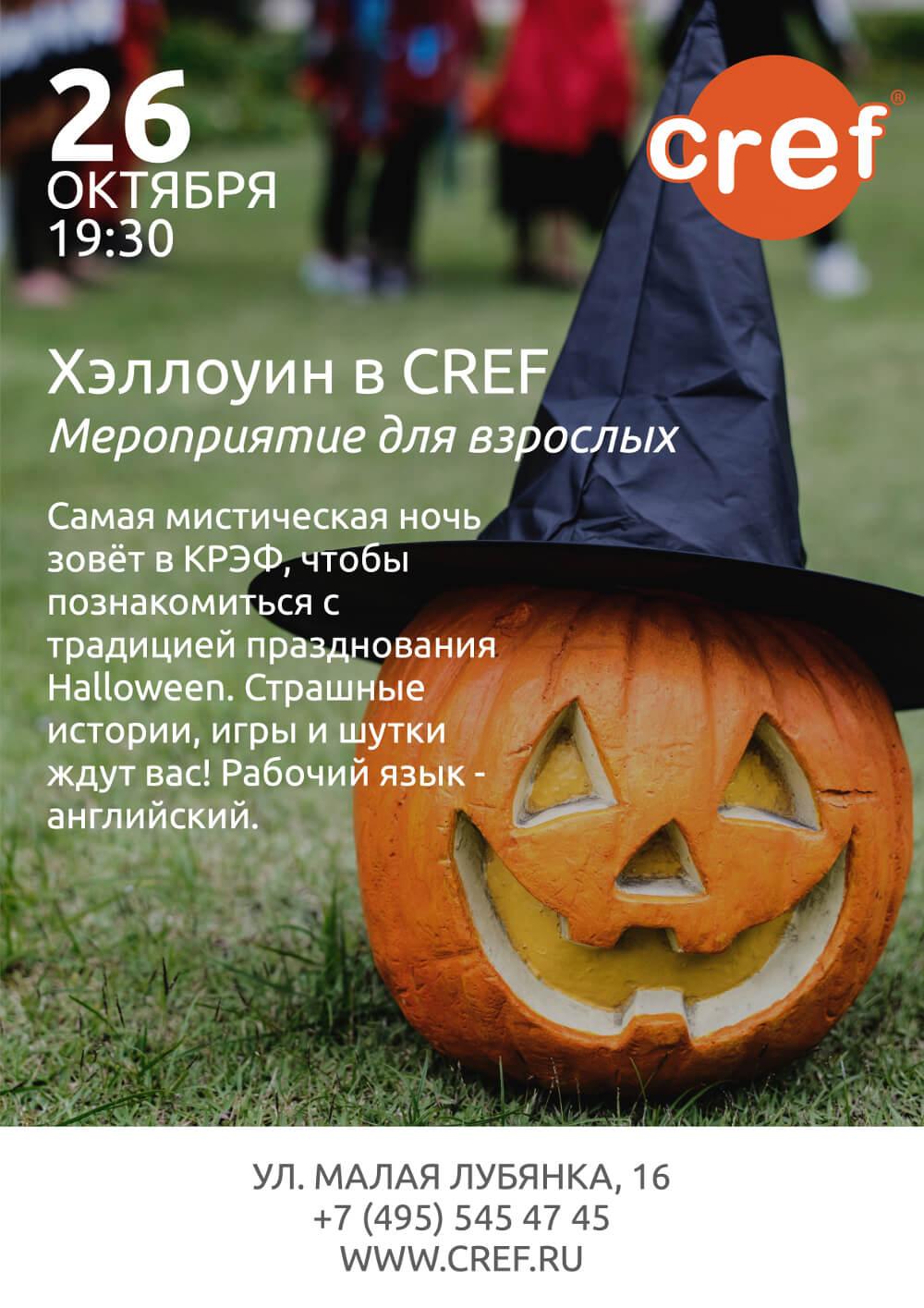 Halloween в CREF