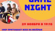 Командные настольные игры на английском языке GAME NIGHT