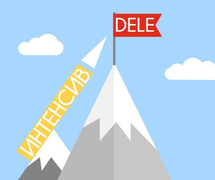 Курсы подготовки к экзамену DELE