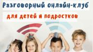Разговорный клуб для детей и подростков