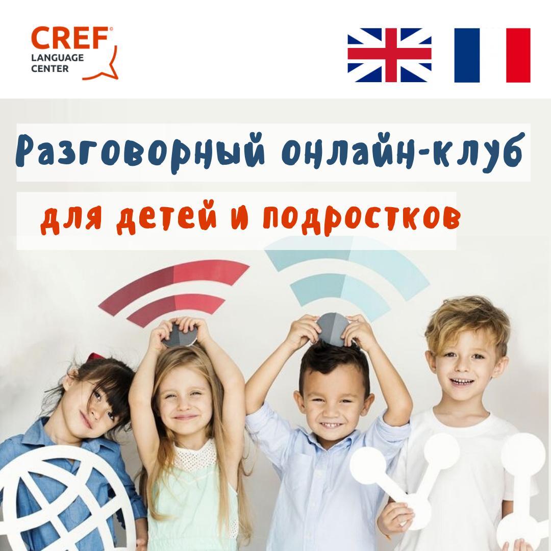Разговорный клуб английского языка москва дети панк клуб в москве