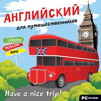 Английский – язык международного общения