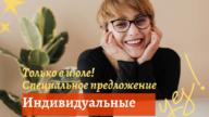 Индивидуальные занятия для взрослых с носителем языка