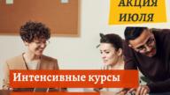 Акция июля: интенсивные курсы для взрослых с носителем языка