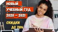 УЧЕБНЫЙ ГОД 2020-2021: СКИДКИ НА ГРУППОВЫЕ ЗАНЯТИЯ ДО 28%