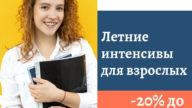 Интенсивные курсы для взрослых 2018