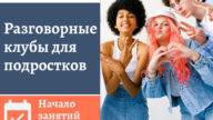 Разговорные клубы CREF для подростков