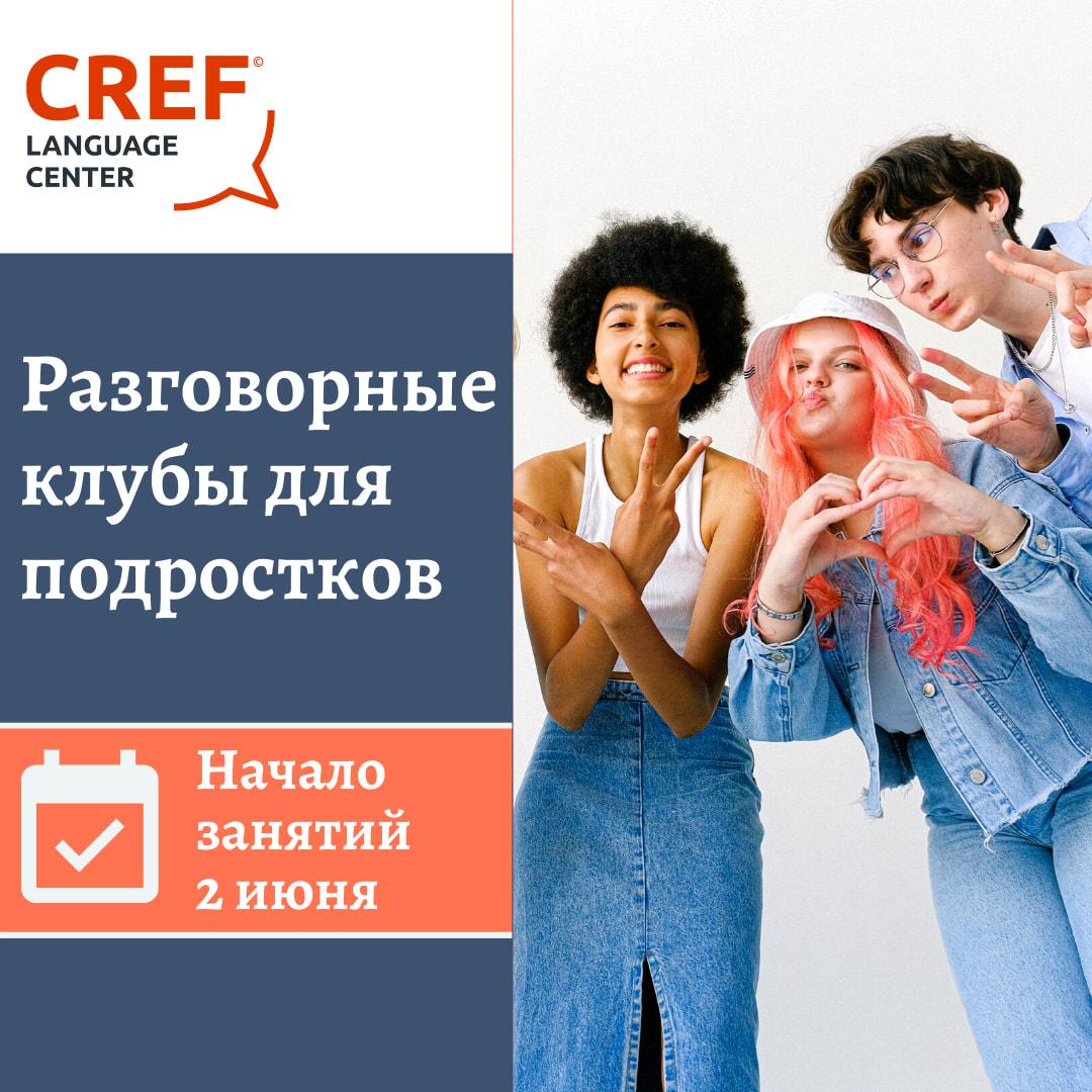 Разговорные клубы CREF