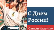 Команда CREF поздравляет вас с Днем России!